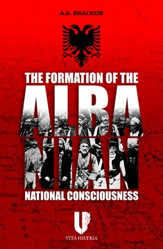 Albania National Movement